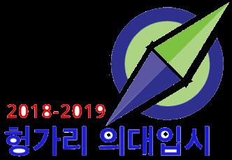 2018-19EntExam_Kor
