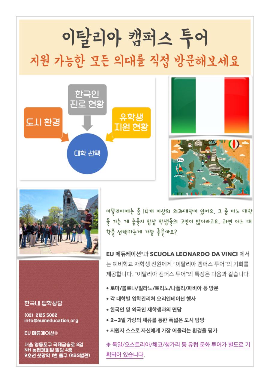 [Poster] CampusTour_IT_Kor
