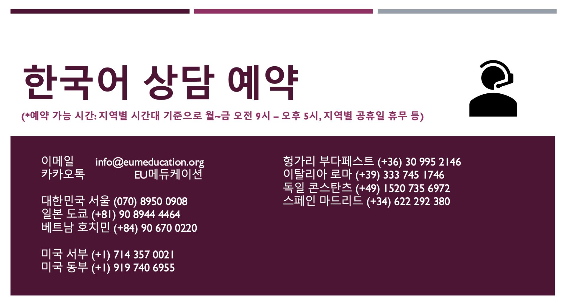 contact-info_KOR